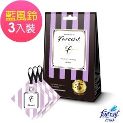 Farcent香水 衣物香氛袋-藍風鈴