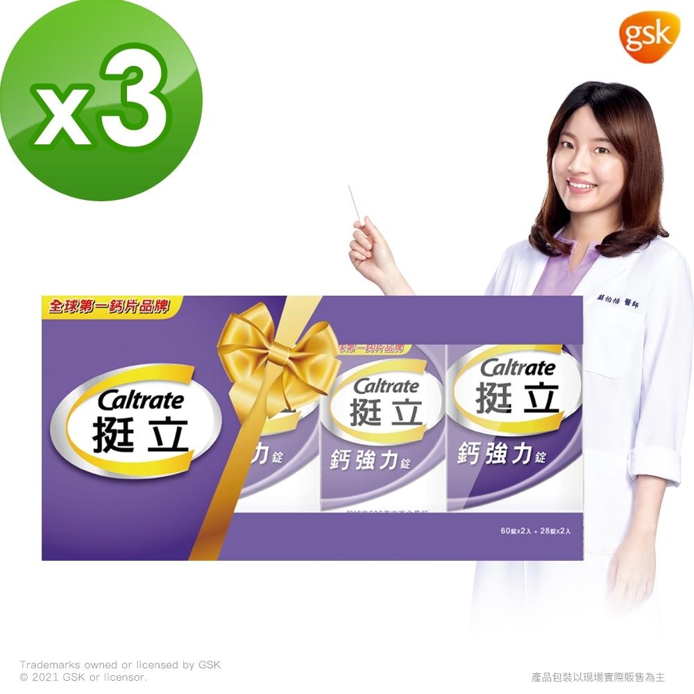 【挺立】鈣強力錠禮盒 (176錠X3盒)