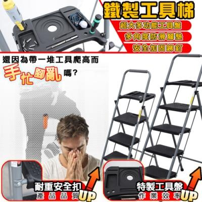 【U-CART 優卡得】四階鐵製工具梯(含工具置放盤)