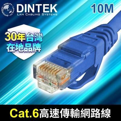 DINTEK Cat.6 U/UTP 高速傳輸專用線-10M-藍(1201-04395)