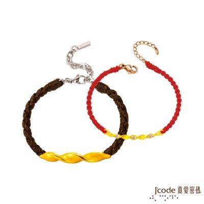 J code真愛密碼金飾 纏綿說愛黃金編織成對手鍊
