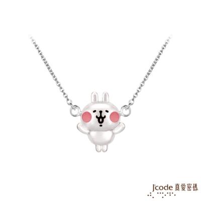 J code真愛密碼銀飾 卡娜赫拉的小動物-活力粉紅兔兔純銀項鍊
