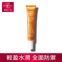 (即期品)寵愛之名 全防護黃金藻水感防曬霜(膚色)30ml 最低效期:2021/08/07