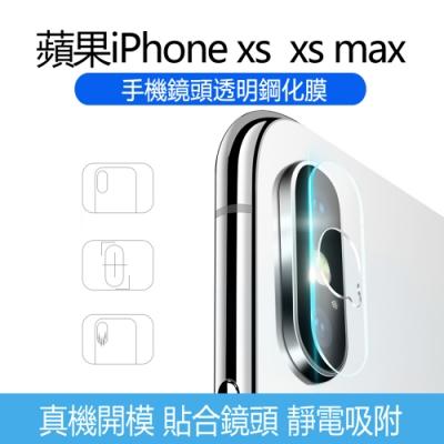 蘋果iPhone XS/XS Max鏡頭鋼化玻璃保護膜保護貼