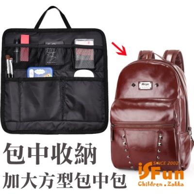 iSFun 後背包專用 加大多層內襯收納包中包 方型黑