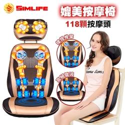 SimLife-全背多點紓壓118↑按摩頭按摩椅墊