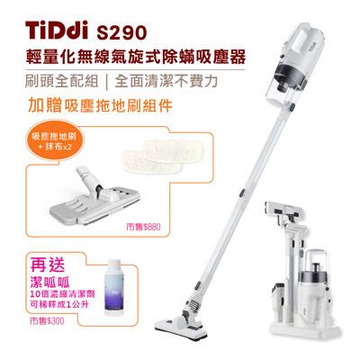 TiDdi 輕量化無線氣旋式除螨吸塵器S290(皓月白) 贈吸塵拖地刷組件+潔呱呱濃縮清潔劑
