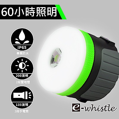 ewhistle  防水磁吸式多功能手電筒露營燈-雙倍容量青草綠
