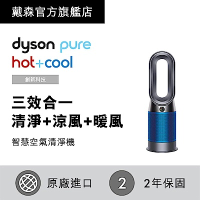 Dyson戴森 Pure Hot + Cool  HP04 三合一涼暖空氣清淨機 科技藍