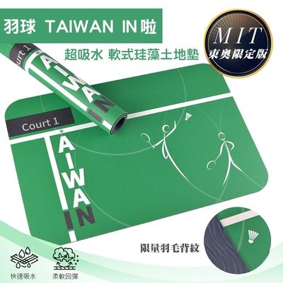 【怪獸】東奧限量版 頂吸 軟式珪藻土吸水地墊 羽球TAIWAN IN (60cm x 40cm)