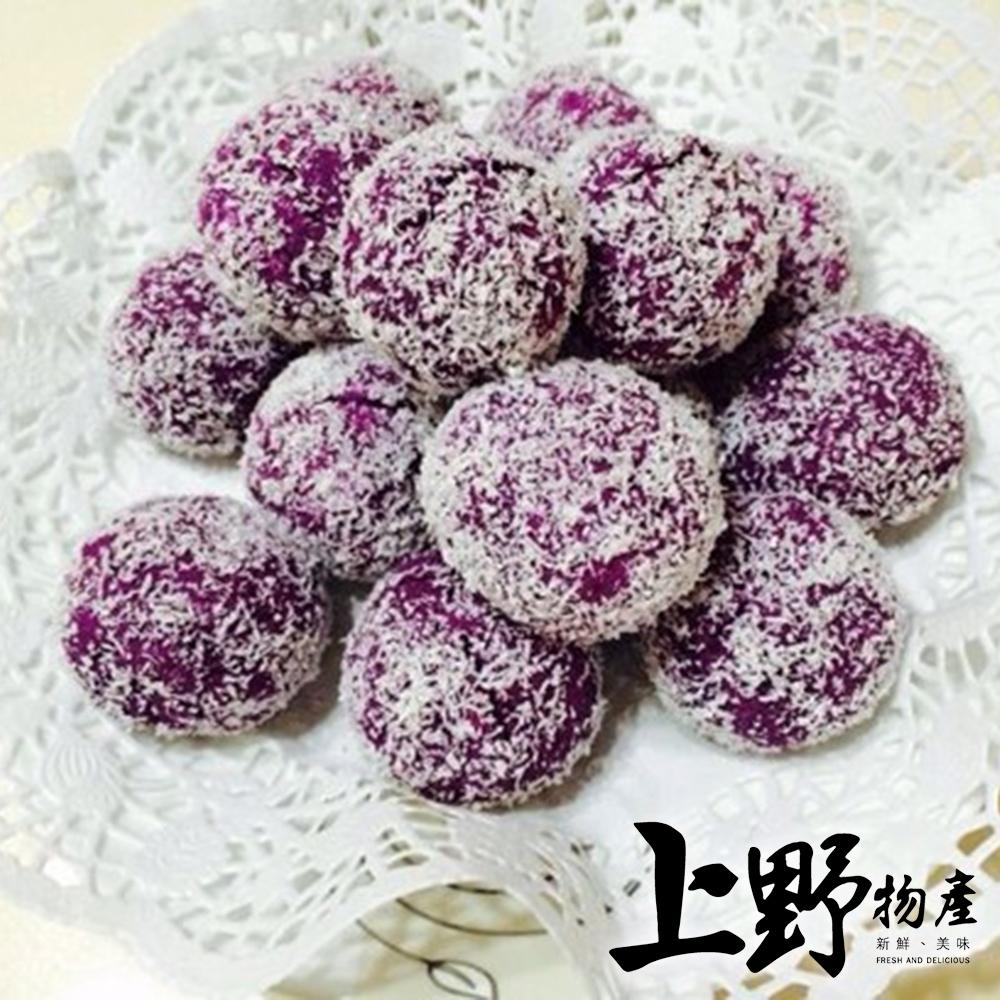 【上野物產】正宗南部小吃 傳統芋泥地瓜球 (300g/包)x10包