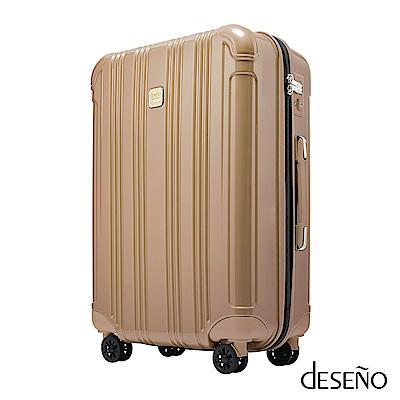 Deseno酷比旅箱28吋超輕量拉鍊行李箱寶石色系-淺金