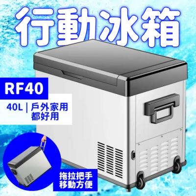 Suniwin尚耘車載居家兩用數位行動電冰箱RF40/ 移動冷藏箱/ 壓縮機小冰箱/ 戶外露營釣魚便攜製冷/低溫保鮮冷凍