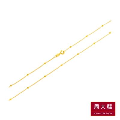 周大福 18黃K金項鍊/素鍊(編織鑲珠鍊) 16吋