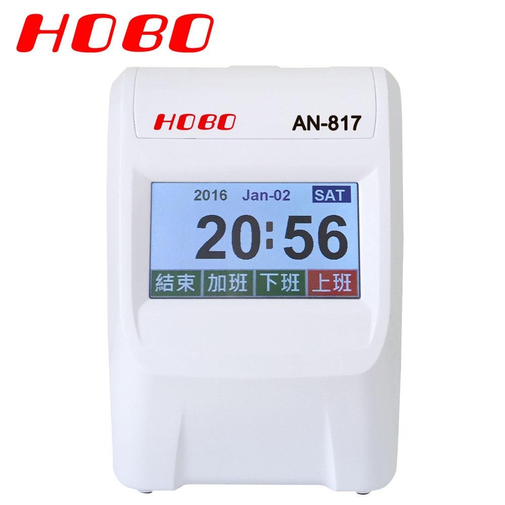 HOBO 四欄位打卡鐘 AN-817 可外接響鈴/全中文設定/彩色觸控螢幕/台灣製造 @ Y!購物