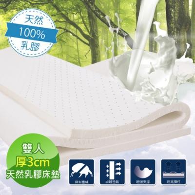 格藍傢飾-100%活力好眠天然乳膠床墊-雙人(厚3cm)