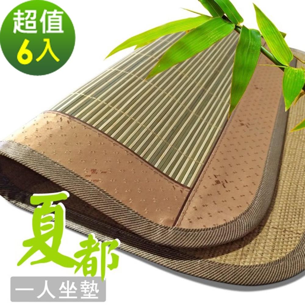 【范登伯格】夏都 天然竹子單人坐墊 (六入一組 - 50 x 50cm)