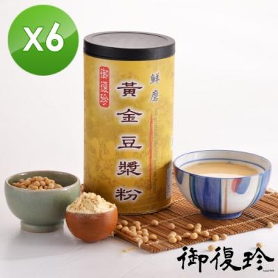 御復珍 鮮磨黃金豆漿粉6罐組 (無糖 450g/罐)