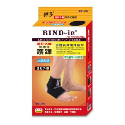 BIND-in 絆多遠紅外線-可調式護踝