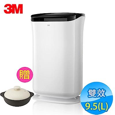 3M 9.5L雙效空氣清淨除濕機FD-A90W 送日本2.2L陶土湯鍋