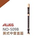 AULOS NO509B英式中音直笛/直笛團指定款/日本製造/公司貨