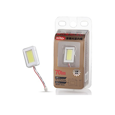 AUTOMAXX 面發光LED車燈/小燈-亮白光-RML70M