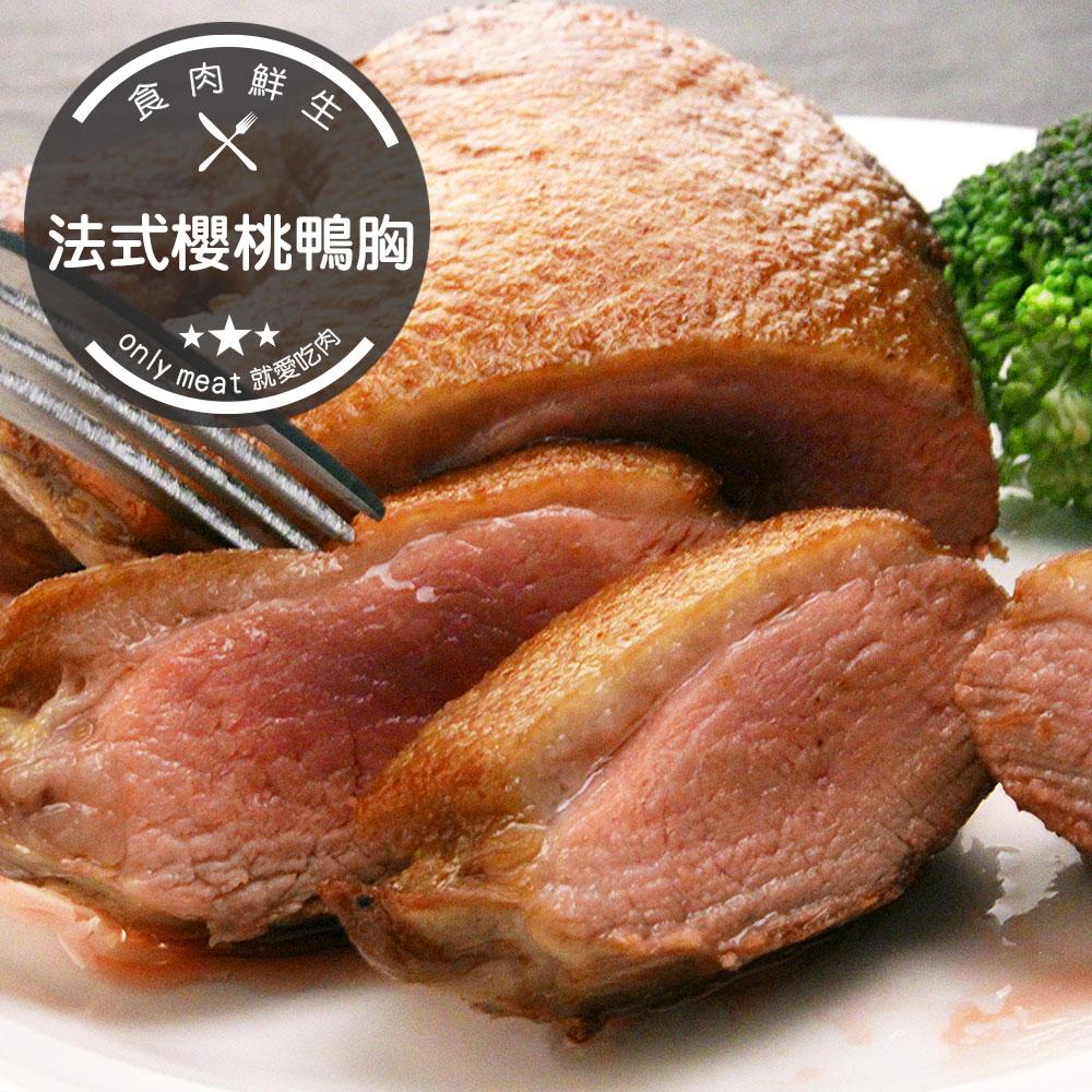 【買2送2《共4片》】法式頂級櫻桃鴨胸 2片組(950g/每包2片)