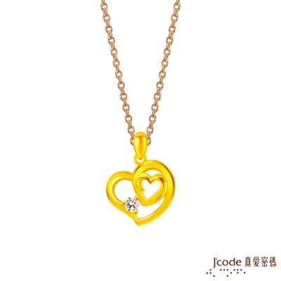 J code真愛密碼金飾 真愛-心中有愛黃金墜子 送項鍊