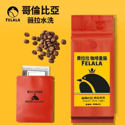 【費拉拉咖啡】哥倫比亞 薇拉水洗 新鮮烘焙咖啡豆 (一磅 / 454g)