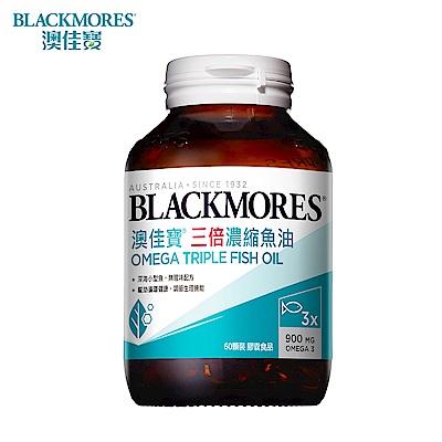 (折價券再折)澳佳寶Blackmores 三倍濃縮深海魚油 膠囊食品(60顆)[3入組]