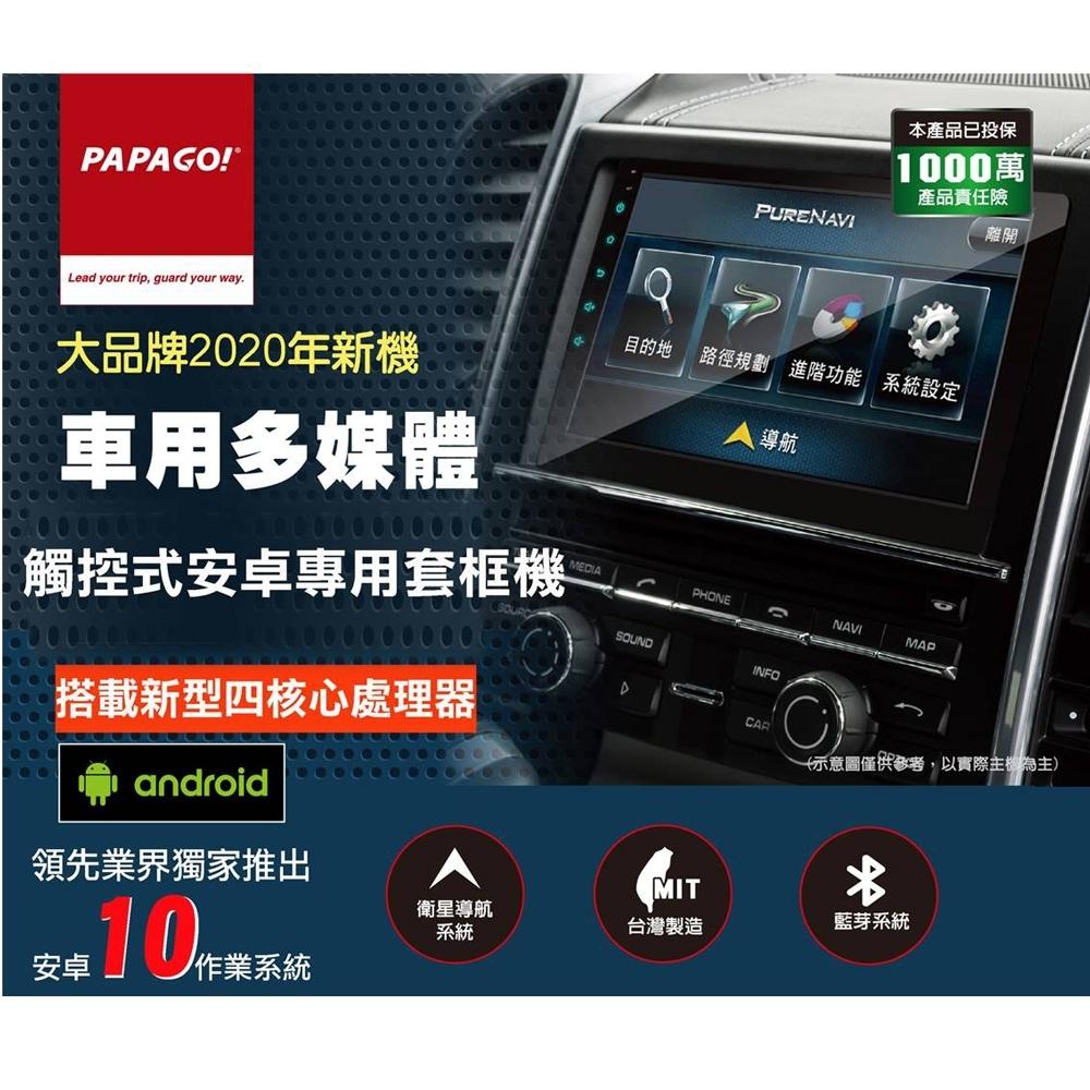 PAPAGO! 車用多媒體 四核心 觸控式安卓專用套框機 9吋/10吋【到府安裝】