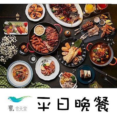 饗食天堂 平日晚餐自助美饌券(1張)