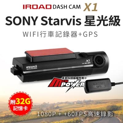 韓國 IROAD X1 Sony夜視 高清1080P wifi行車紀錄器+GPS