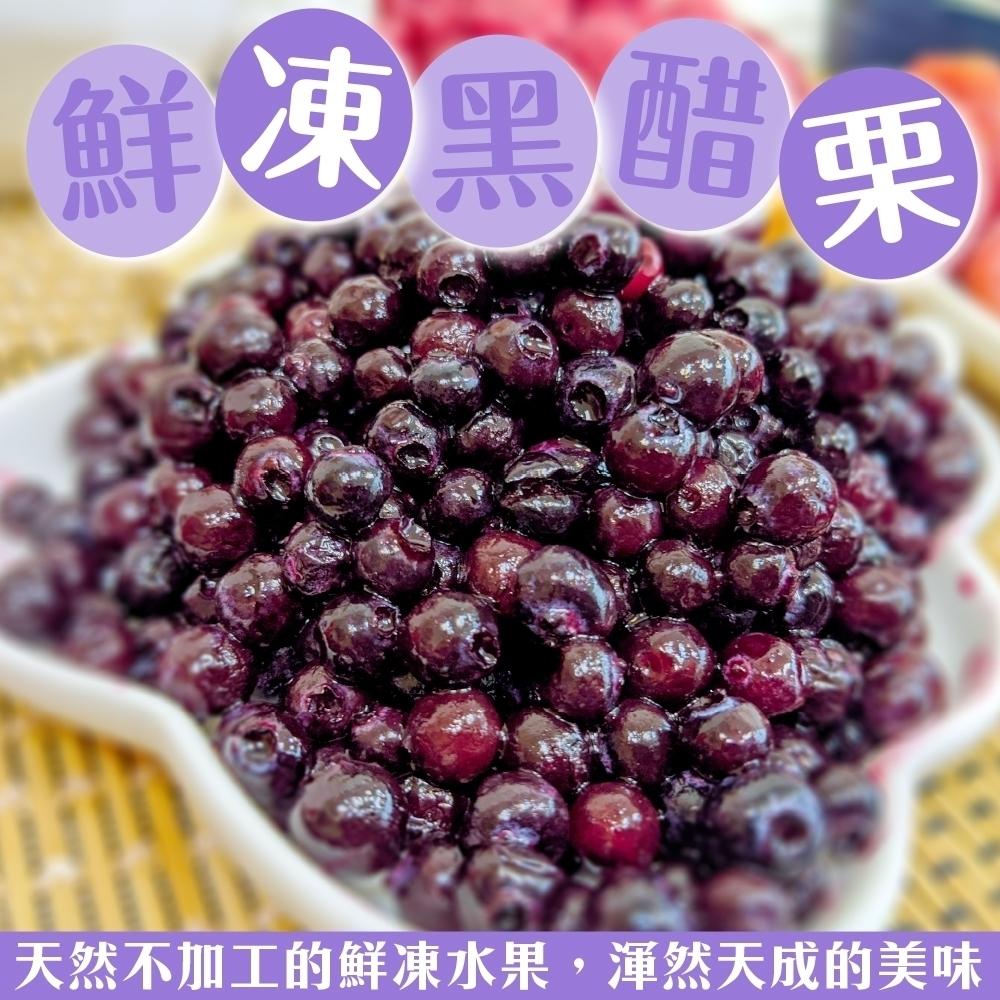 (滿699免運)【天天果園】冷凍鮮採黑醋栗1包(每包約200g)