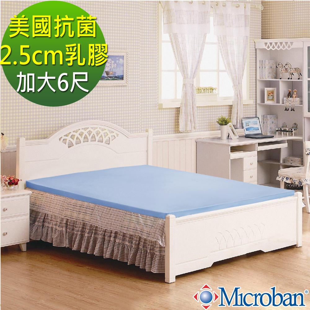 LooCa 美國抗菌 2.5cm天然乳膠床墊-加大6尺