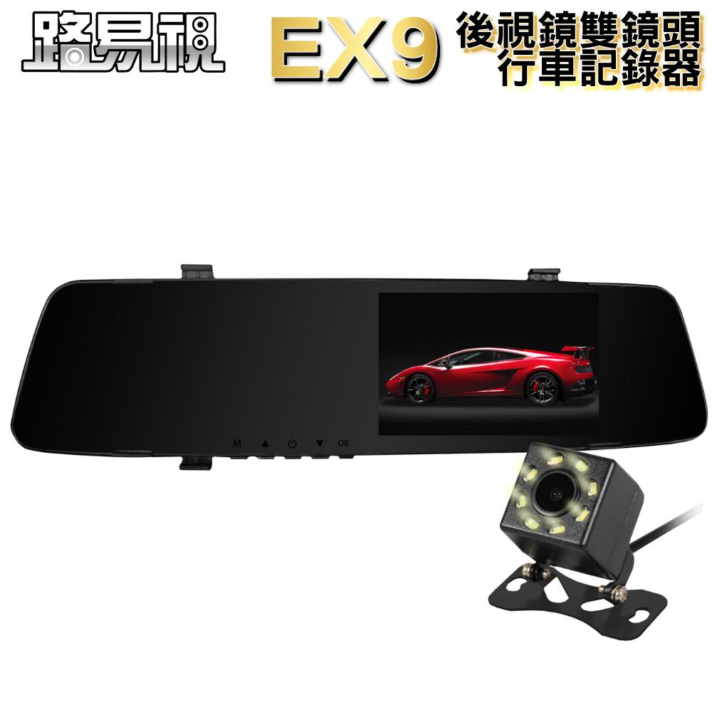 【路易視】EX9後視鏡雙鏡頭行車紀錄器(贈32G記憶卡)