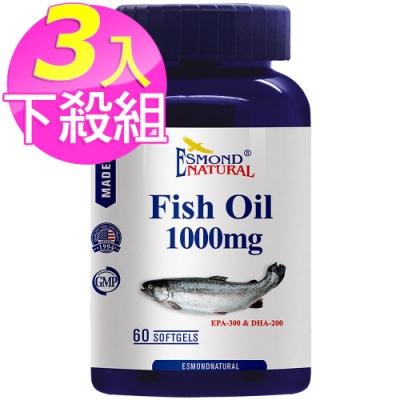 (3入下殺) 愛司盟 純淨高單位魚油軟膠囊