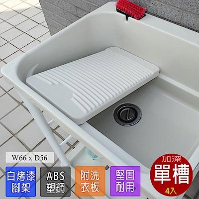 Abis 日式穩固耐用ABS塑鋼加大超深洗衣槽(附活動洗衣板)-4入
