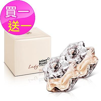 (買一送一)MONTBLANC 萬寶龍 女性淡香精50ml @ Y!購物
