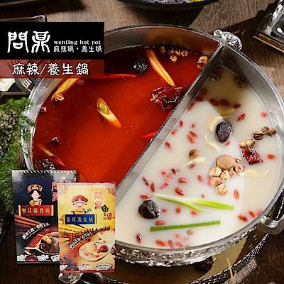 問鼎.宮廷養生鍋+宮廷麻辣鍋(1200g/盒,共2盒)