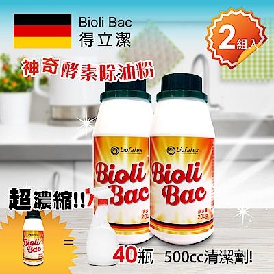 (2入組)德國Bioli Bac得立潔 神奇酵素除油粉 200g 廚房清潔 抽油煙機