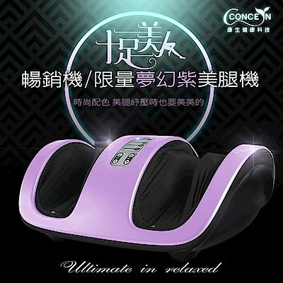 Concern康生 十足美人美腿機 夢幻紫 CON-702