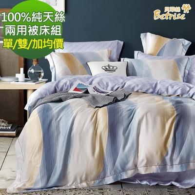 (贈100%天絲枕套)Betrise100%奧地利天絲鋪棉兩用被床包組-單/雙/大均價
