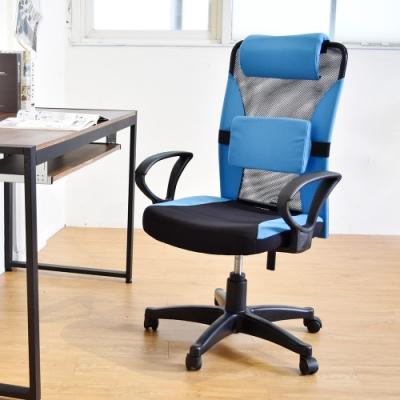 凱堡 馬修透氣網背D型扶手電腦椅/辦公椅