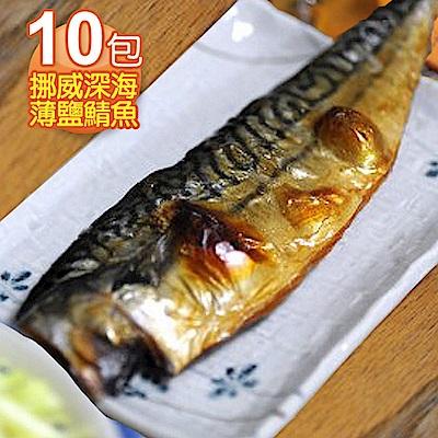 (時時樂限定)食在幸福 挪威深海薄鹽鯖魚片10包(190g/包)