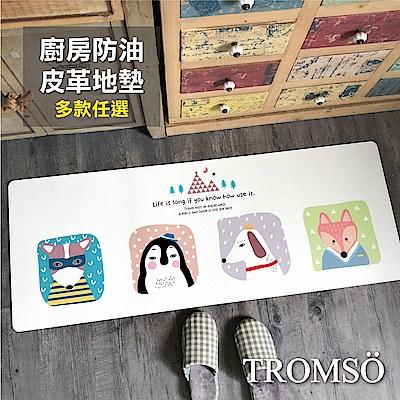 TROMSO 廚房防油皮革地墊-K321動物嘉年華
