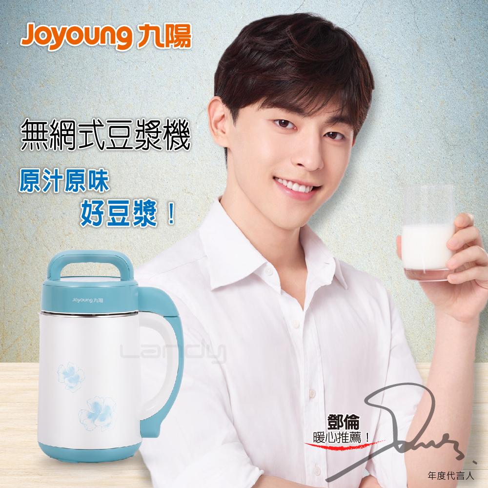 【Joyoung 九陽】冷熱料理調理機(豆漿機) DJ12M-A910SG