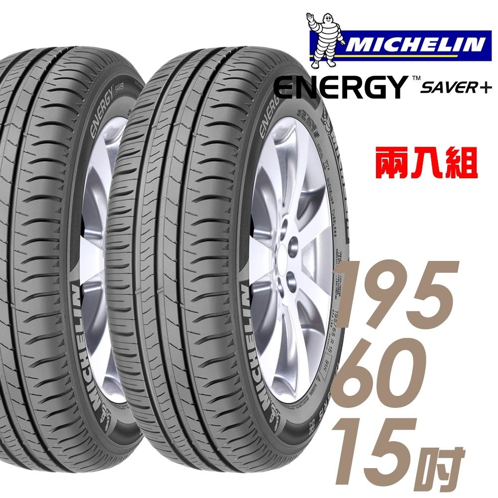 【米其林】SAVER+ 省油耐磨輪胎_二入組_195/60/15(SAVER+)