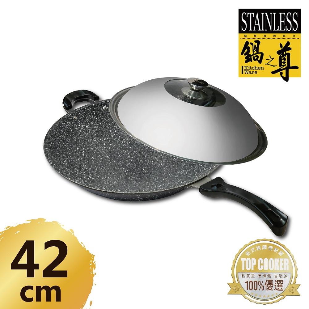 鍋之尊 花崗岩鑄造不沾炒鍋42公分 單柄