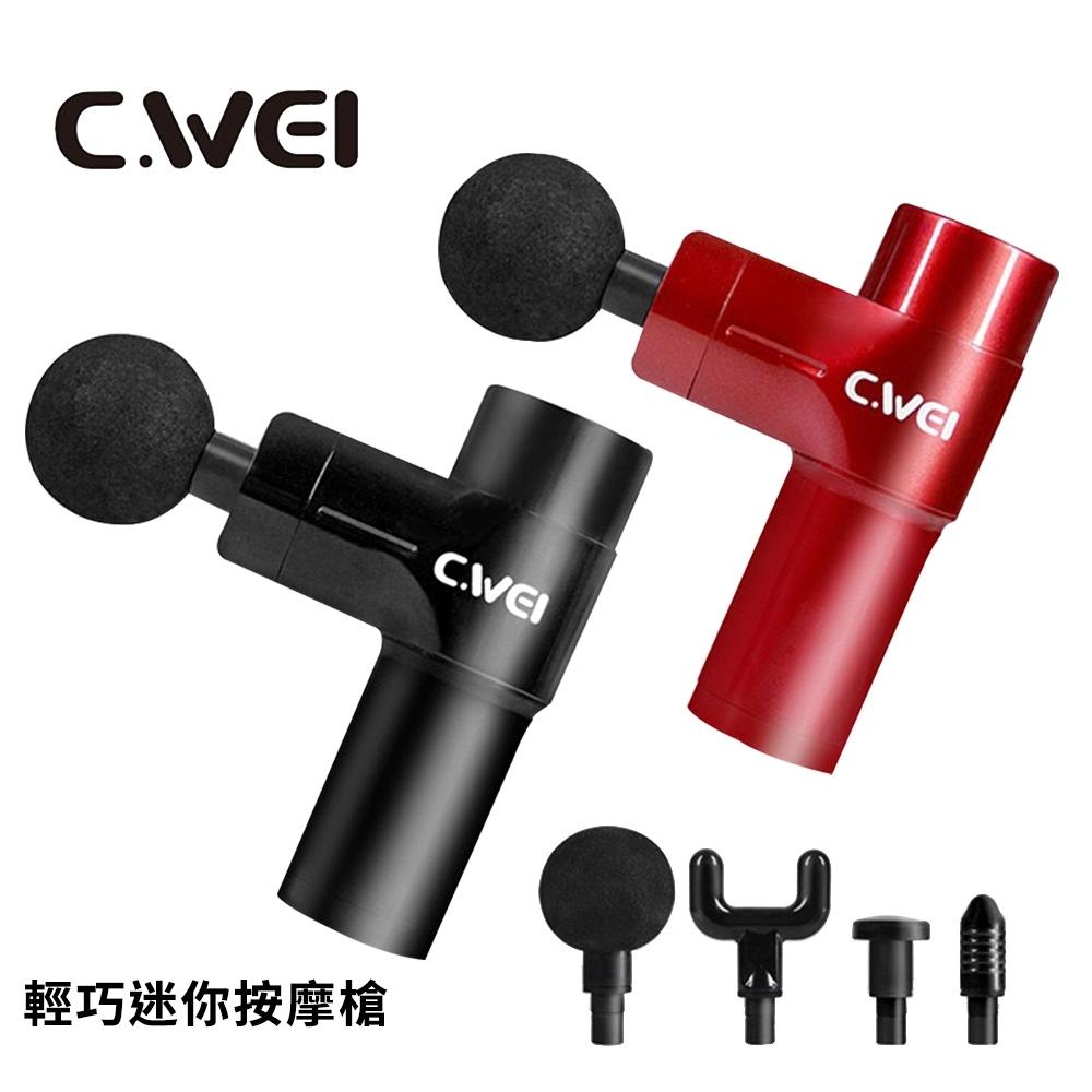 【CWEI】輕巧迷你按摩槍(附手提收納盒)
